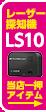 レーザー探知機レーザー光受信特化タイプLS10