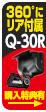 全周囲360°&リアカメラ ドライブレコーダー marumie Q-30R