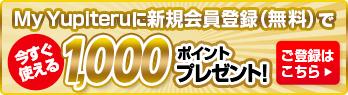 My Yupiteruに新規会員登録(無料)で今すぐ使える1000ポイントプレゼント!