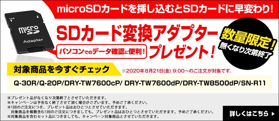 数量限定 SDカード変換アダプタープレゼント!
