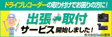 ドライブレコーダー出張取付サービス開始!