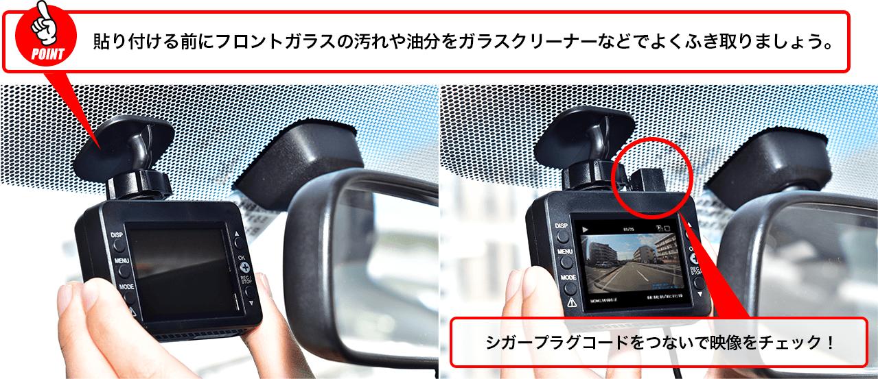 取り付け ドライブ レコーダー