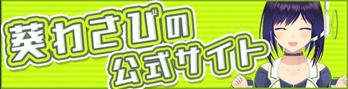 葵わさびの公式サイト