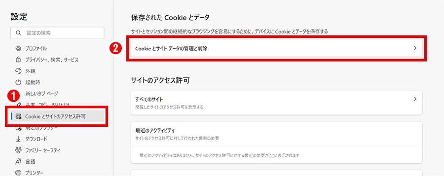 Cookieの許可確認
