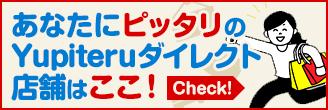 あたなにピッタリのYupiteru(ユピテル)ダイレクトの店舗はここ!