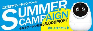 会員限定 ユピ坊で使える3,000円OFFクーポンプレゼント!