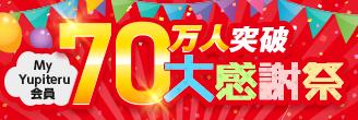 MyYupiteru会員70万人突破記念