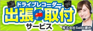 【割引クーポン付】ドライブレコーダー出張取付サービス開催中!