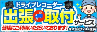 【割引クーポン付】ドライブレコーダー出張取付サービス実施中!