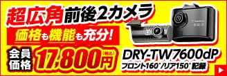 前後2カメラドライブレコーダー DRY-TW-7600dP