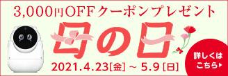 会員限定 ユピ坊で使える3,000円OFFクーポンプレゼント!母の日ペーン開催中!