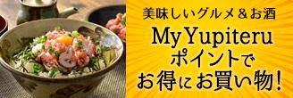 IrorinoのグルメをMyYupiteruポイントでお得にお買い物!