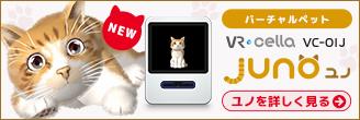 猫型バーチャルペット「Juno(ユノ)」