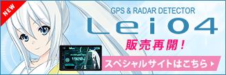 GPS&レーダー探知機 霧島レイモデル Lei04