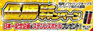 福岡ソフトバンクホークス 優勝記念キャンペーン
