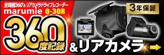 全周囲&リアカメラドライブレコーダー Q-30R