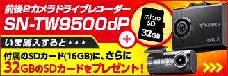 SN-TW9500dp