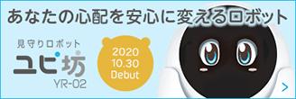 見守りユピ坊 YR-02
