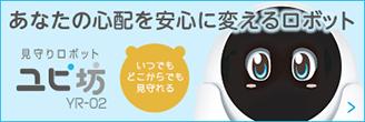 ユピ坊 YR-02 見守りロボット