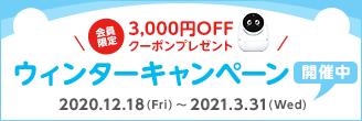 会員限定 ユピ坊で使える3,000円OFFクーポンプレゼント!ウィンターキャンペーン開催中!