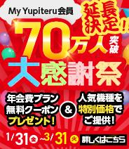 会員70万人突破大感謝祭