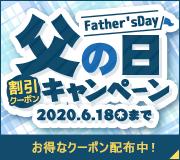 父の日割引クーポンキャンペーン