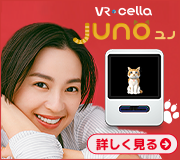 【CM放映中!】バーチャルペット Juno(ユノ)