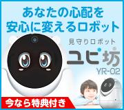 見守りロボット YR-02 ユピ坊