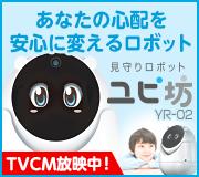 【CM放映中!】見守りロボット YR-02 ユピ坊