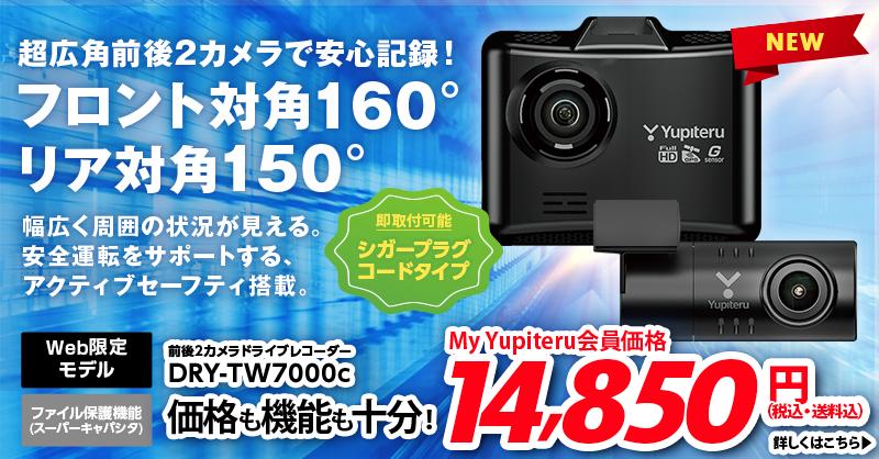 前後2カメラドライブレコーダー DRY-TW7000c