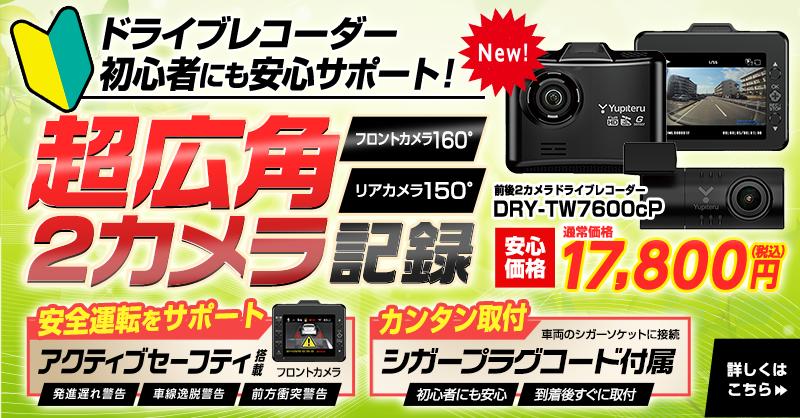 前後2カメラドライブレコーダー DRY-TW7600cP