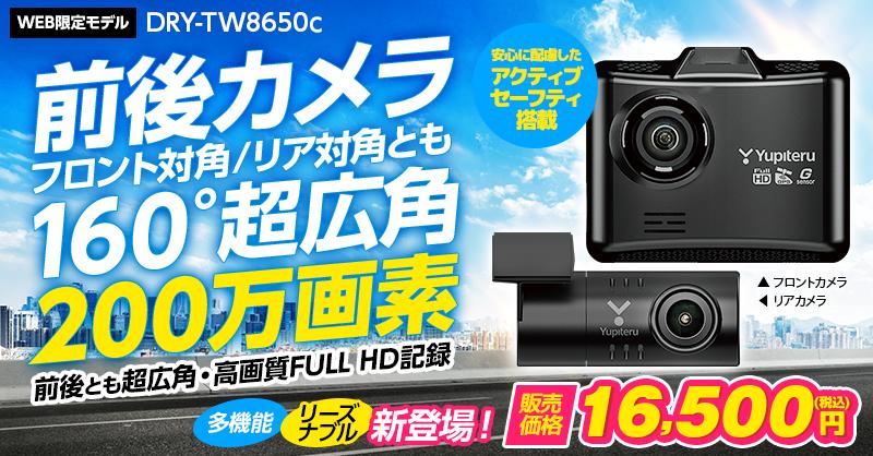 高画質200万画素・超広角前後2カメラドライブレコーダーDRY-TW8650c