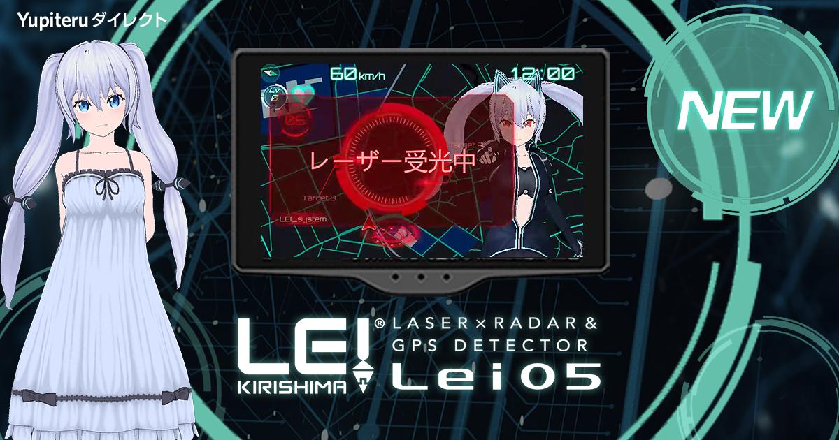 レーザー&レーダー探知機 Lei05