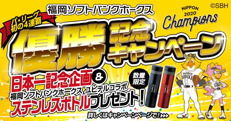 福岡ソフトバンクホークス優勝記念キャンペーン