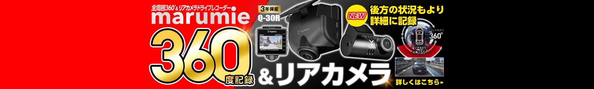 全周囲360°&リアカメラドライブレコーダー Q-30R