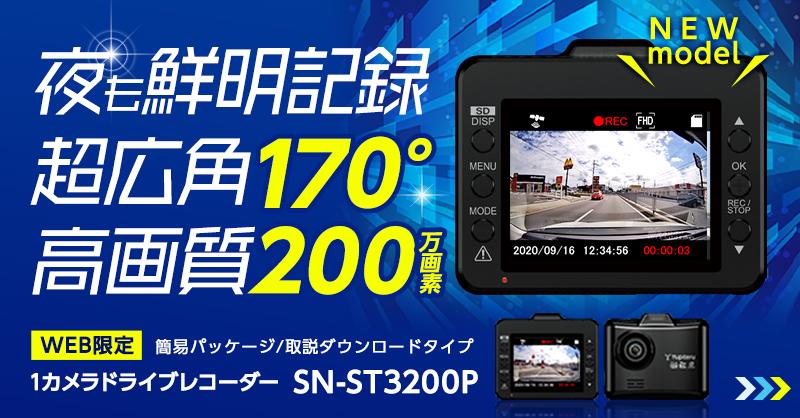 夜間鮮明 1カメラドライブレコーダー SN-ST3200P