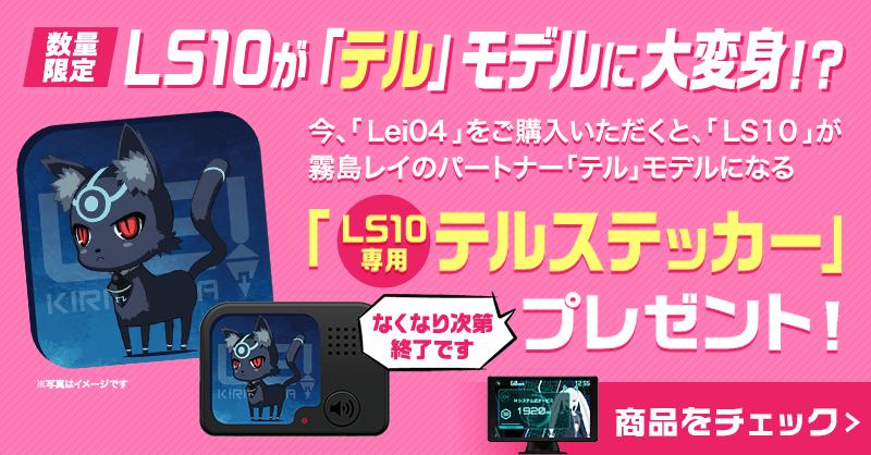 Lei04特典  LS10専用テルステッカープレゼント