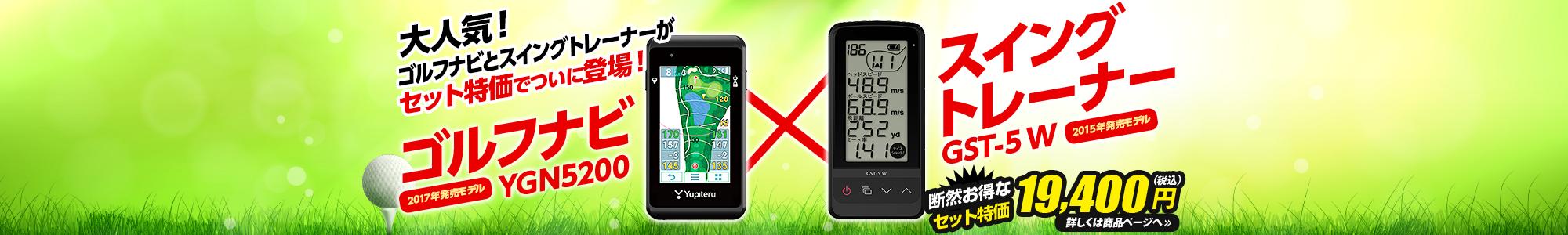 ゴルフナビ&ゴルフスイングトレーナーセット YGN5200&GST-5 Wセット