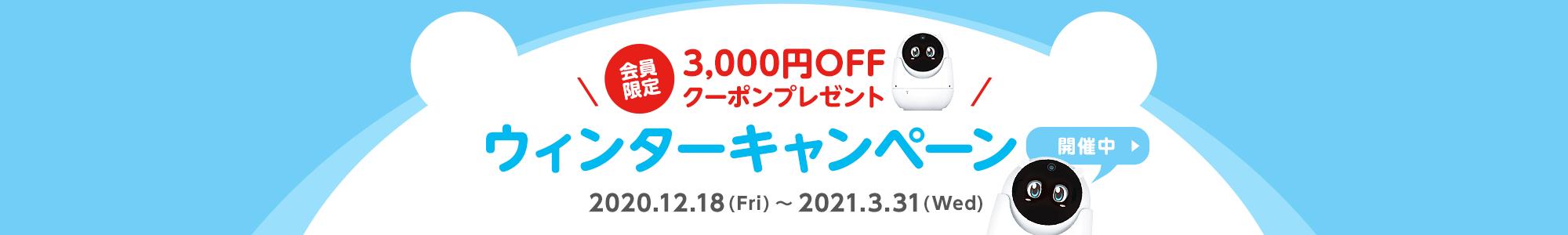 会員限定 3,000円OFFクーポンプレゼント!ユピ坊ウィンターキャンペーン開催中
