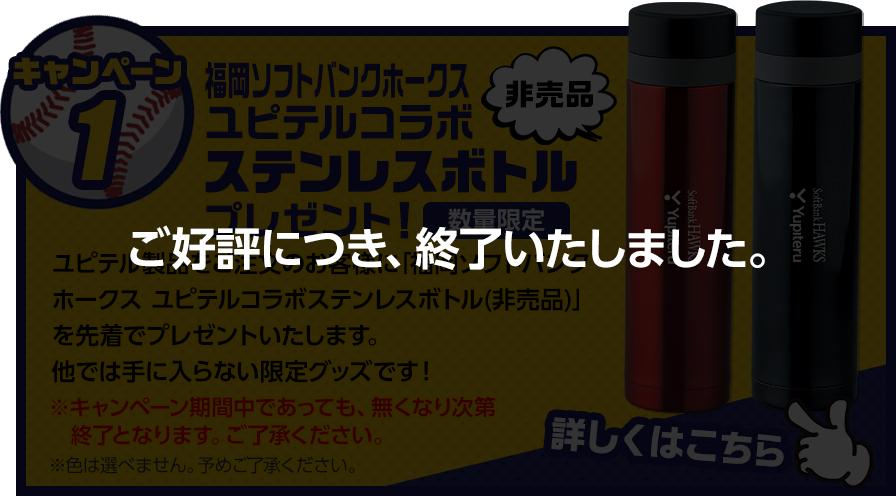 福岡ソフトバンクホークス ユピテルコラボ ステンレスボトルプレゼント!