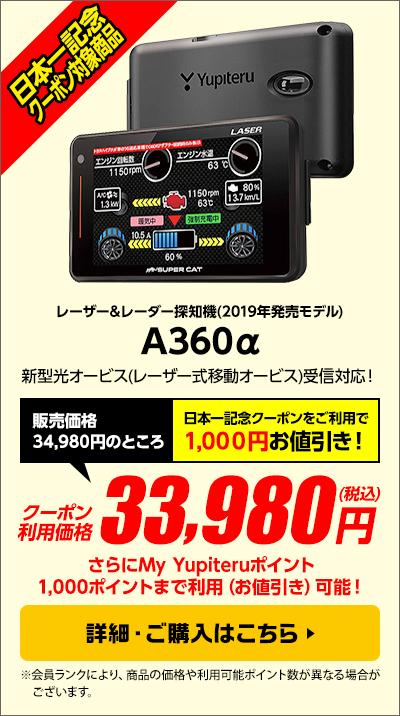 A360α