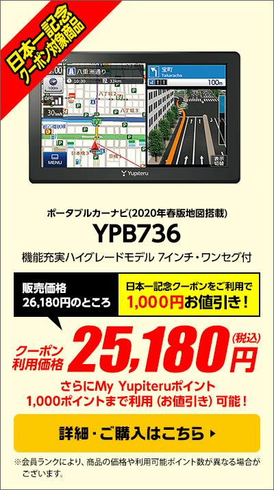 YPB736