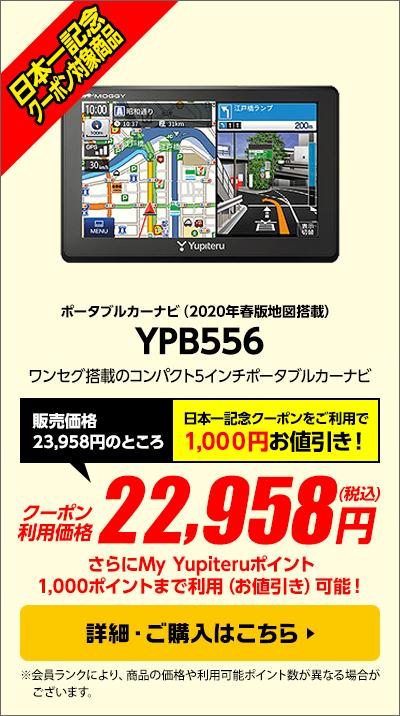 YPB556