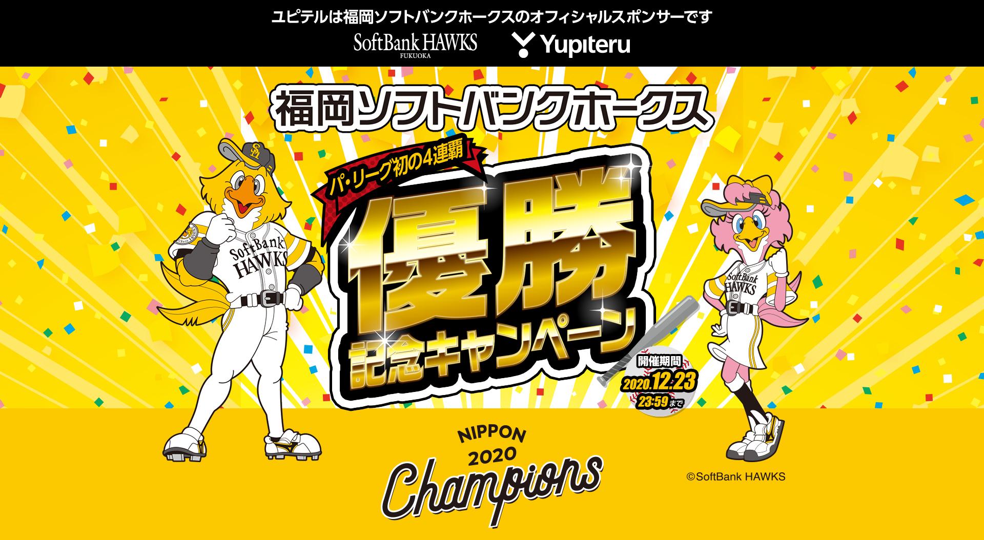 福岡ソフトバンクホークス 初の4連覇 優勝記念キャンペーン