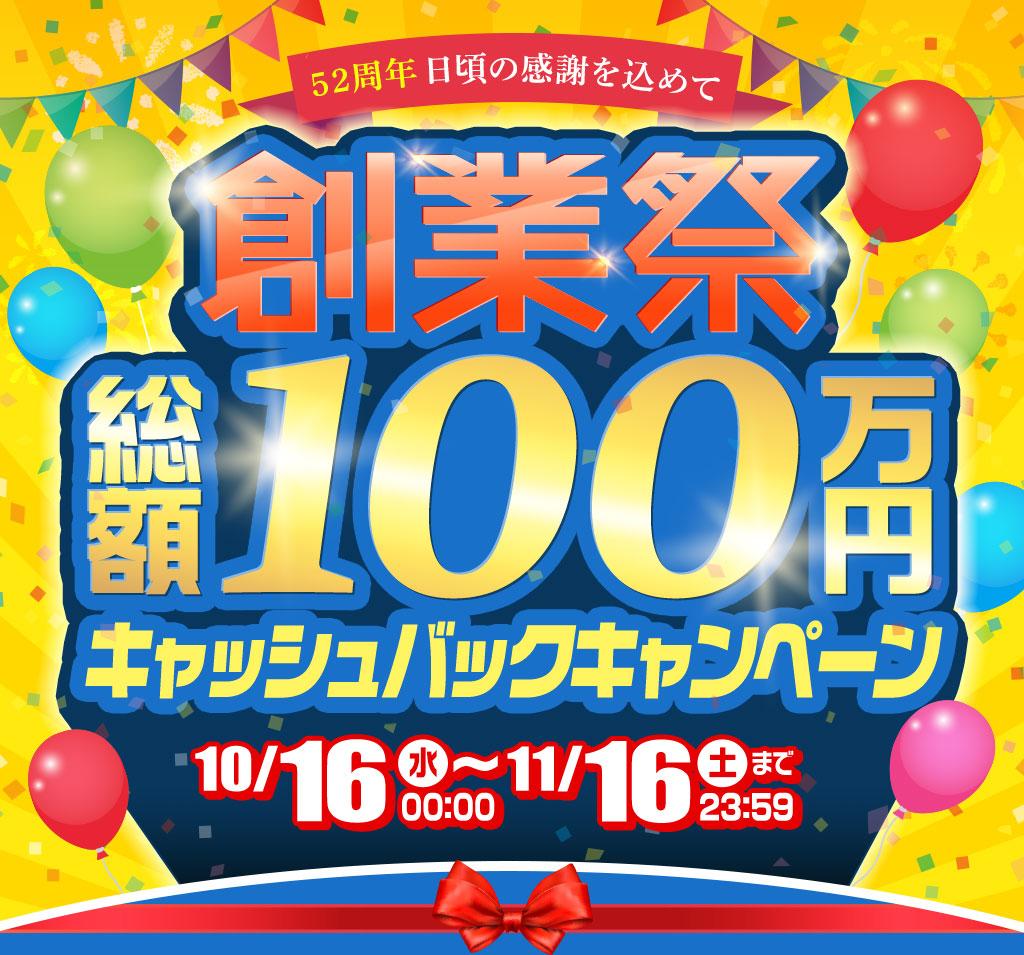 ユピテル創業52周年 総額100万円キャッシュバックキャンペーン開催