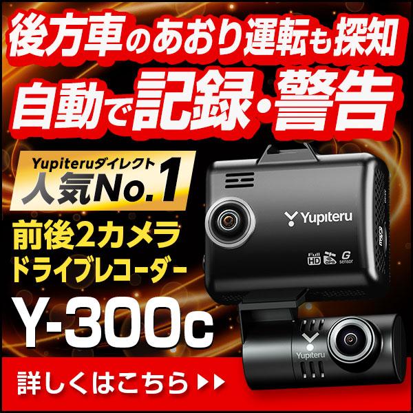 前後2カメラドライブレコーダー Y-300c