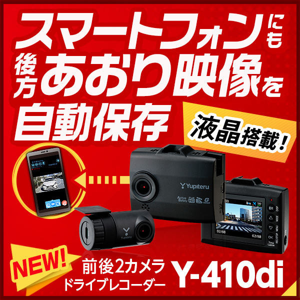 スマートフォン連動前後2カメラドライブレコーダー Y-410di
