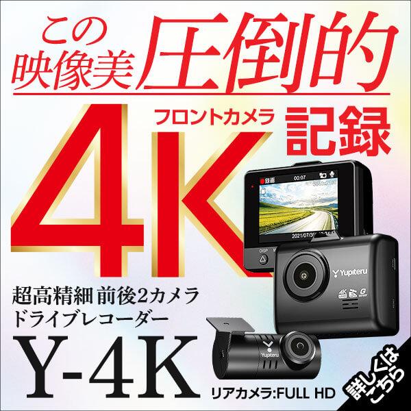 圧倒的映像美 前後ドライブレコーダー Y-4K