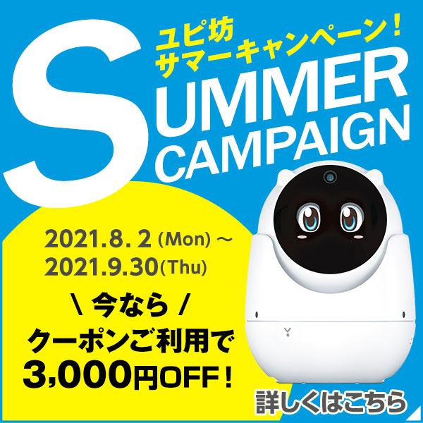 ユピ坊サマーキャンペーン 3,000円OFFクーポンプレゼント