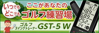 ゴルフスイングトレーナー「GST-5 W」